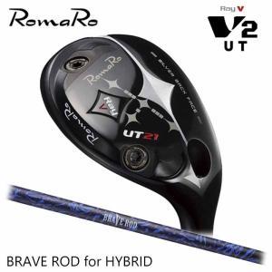(メーカーカスタム)ロマロ Romaro Ray V2 ユーティリティ ロマロ BRAVE ROD for HYBRID|wizard