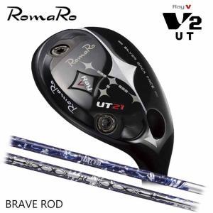 (メーカーカスタム)ロマロ Romaro Ray V2 ユーティリティ ロマロ BRAVE ROD for UT|wizard