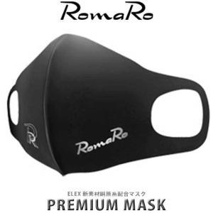 ロマロ RomaRo PREMIUM MASK プレミアムマスク 銅イオン 抗菌 消臭 UVカット|wizard