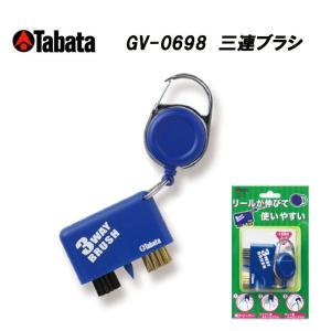 タバタ AS-553 GV-0698 三連ブラシ TABATA|wizard