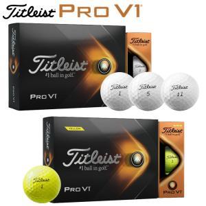 タイトリスト Titleist 2021 PRO V1 1ダース 12球 ゴルフ ボール NEW プロ V1 ゴルフショップ ウィザード