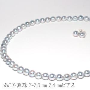 パールピアスアコヤ真珠7.4mmブルー系色 K14WGホワイトゴールドスタッドピアス |wizem