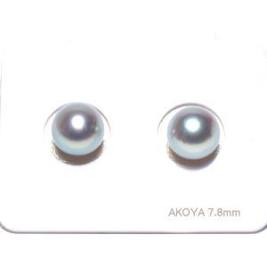 ブルー系色パール直径7.8mm ペア 2珠 アコヤ真珠 染色 片穴あき 加工用珠のみ wizem