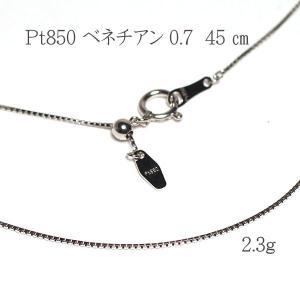 プラチナチェーンネックレス 45cmフリーpt850ベネチアン太さ0.7mm約2.3g長さが変えられるプラチナネックレス|wizem