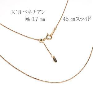 イエローゴールドチェーンネックレス 45cmフリーK18ベネチアン太さ0.7mm約1.9g長さが変えられるネックレス|wizem