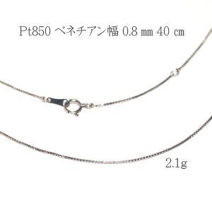 プラチナチェーンネックレス 40cmPT850ベネチアン太さ0.8mm2.1g|wizem