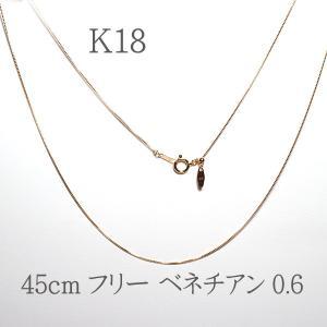 K18イエローゴールド45cmフリー長さ調整可チェーンネックレス ベネチアン幅0.6/1.4gプチペンダントにあう|wizem