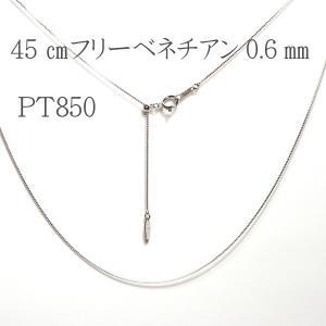 スライドフリーチェーンネックレス 45cm長さ調整できるプラチナベネチアンチェーンPT850幅0.6mm1.6g|wizem