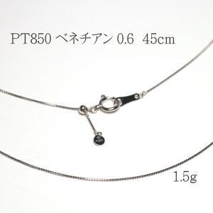 プラチナチェーンネックレス 45cm長さ調整できるスライドフリーチェーンPT850ベネチアン太さ0.6mm1.6g|wizem
