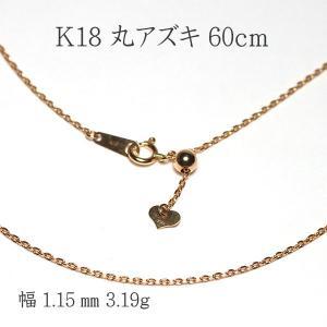 K18チェーン60cmロング長さ調整できるフリータイプ/K18/3.1g丸アズキ |wizem