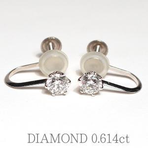 ダイヤモンドイヤリング0.614ct プラチナ製ネジ式 Fカラー中央宝石研究所のグレーディングレポート付幅約4.8mm|wizem