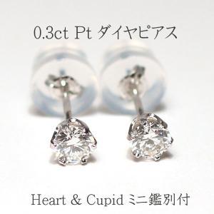 ダイヤモンドピアスペアで0.3ct プラチナHEART&CUPIDミニ鑑別付属 幅約3.8mm|wizem