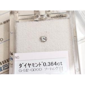 ダイヤモンドルース0.364ct GカラーSI2Goodソーティング付 幅4.65mm|wizem