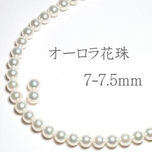 オーロラ花珠7-7.5mmパール2点セット鑑別書S184750付属 白色系 ピアス・イヤリング選択必須 wizem