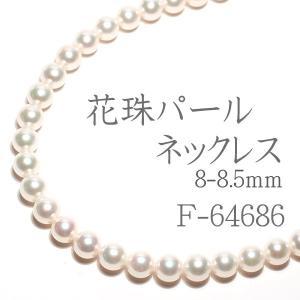 花珠パールネックレス8-8.5mm 冠婚葬祭 真科研の花珠鑑別書付属 パールキーパー高機能ケース入 |wizem