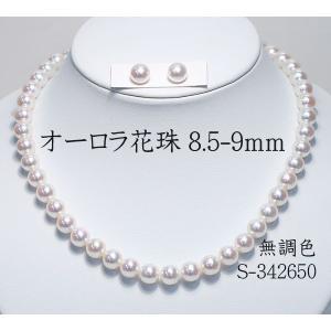 真珠ネックレス 無調色 オーロラ花珠8.5-9mmパール2点セット鑑別書S342650付パールキーパー高機能ケース入り冠婚葬祭|wizem