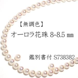 無調色オーロラ花珠8-8.5mmパールネックレス&8.1mm2点セット真珠科学研究所の鑑別書付パールキーパー高機能ケース入り|wizem