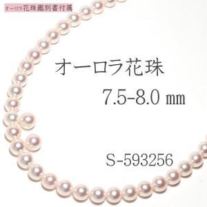 パールネックレス 冠婚葬祭 オーロラ花珠真珠7.5-8mmネックレスと8.0mmペア2点セット真珠科学研究所の鑑別書付パールキーパー高機能ケース入り|wizem