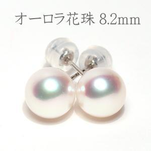 パールピアス 最高品質のオーロラ花珠真珠8.2mmプラチナピアス鑑別書・真珠テリクロス付属 wizem