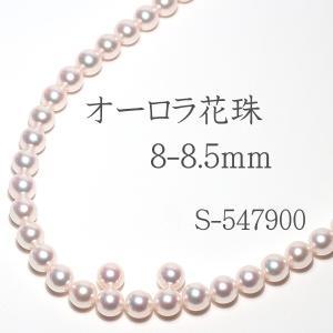 真珠 ネックレス オーロラ花珠8-8.5mmパール2点セット真珠科学研究所の鑑別書付パールキーパー高機能ケース入り wizem