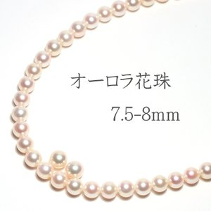 パールネックレス 冠婚葬祭 オーロラ花珠真珠7.5-8mmネックレスと8.2mmペア2点セット真珠科学研究所の鑑別書付パールキーパー高機能ケース入り色で特価|wizem
