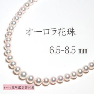 最高品質 真珠 ネックレス オーロラ花珠約6.5mm〜8.5mmグラデーションパールネックレス真珠科学研究所の鑑別書付属パールキーパー高機能ケース入り冠婚葬祭 wizem