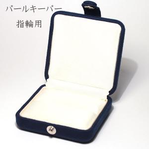 パールキーパー 指輪用ケース 真珠用高機能リングケース|wizem