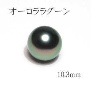 ブラックパールルース 指輪用 黒蝶真珠10.3mm最高品質オーロララグーン鑑別書付属 冠婚葬祭 大人 上品|wizem