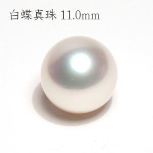 白蝶真珠11mmパールルース ラウンド形 珠のみ キズほぼなし穴あきなし wizem