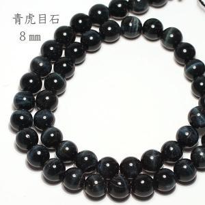 ブルータイガーアイ青虎目石連材 1連約40cm 直径8mm51珠 選べる送料360円対応商品|wizem
