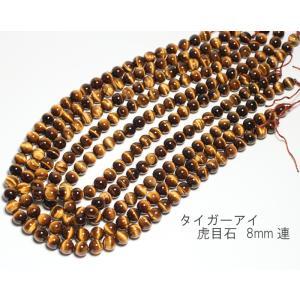 タイガーアイ 虎目石 1連 約40cm 直径8mm50珠 品質良い連材 選べる送料360円対応商品|wizem