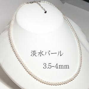 淡水パールネックレス3.5~4mmSILVER5cmのアジャスター付 約42cm~47cmの間で長さ調整できるホワイト系色 配送方法370円選べる対応商品|wizem