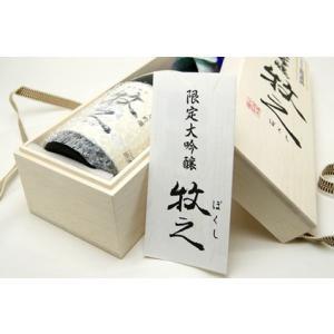 12月5日入荷・720ml ★金賞受賞酒★青木酒造大吟醸(限定)牧之・木箱入り wizumiya