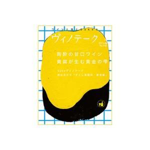 2017年・2月号・ヴィノテーク・ニュー・陶酔の甘口ワイン・貴腐が生む黄金の雫|wizumiya