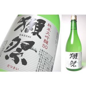 cool便/清酒旭酒造 獺祭50純米大吟醸 720 wizumiya