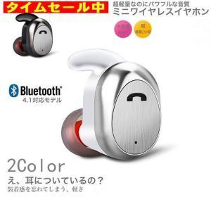 ワイヤレスイヤホン bluetooth イヤホン カナル型 小型 片耳 ミニイヤホン iphone イヤフォン 保証付