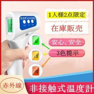 非接触温度計 おでこ 非接触温度計 在庫あり おでこ 赤外線 赤ちゃん 子供 大人 非接触式温度計 ...