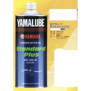 ヤマハ 4サイクルオイル スタンダードプラス|wjs