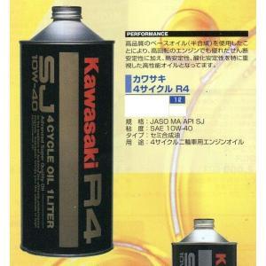 純正 カワサキ 4サイクルオイル R4|wjs