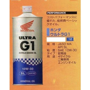 純正 ホンダ 4サイクルオイル G1|wjs