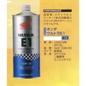 純正 ホンダ 4サイクルオイル E1|wjs