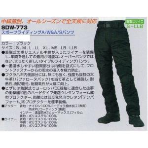 ナンカイ 防寒 オーバーパンツ SDW−773 XL サイズ wjs