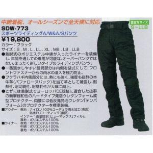 ナンカイ 防寒 オーバーパンツ SDW-773 LLB サイズ wjs