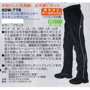 ナンカイ 防寒 オーバーパンツ SDW−775 LB サイズ wjs