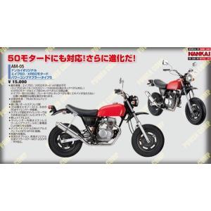 ナンカイオリジナル エイプ50/XR50モタード パワーコンプマフラー・タイプ5|wjs