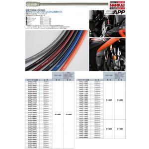 APPスーパーブレーキラインシステム(汎用タイプ)・オレンジホース・1025mm〜1500mm|wjs