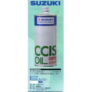 スズキ 純正 2サイクルオイル CCIS|wjs