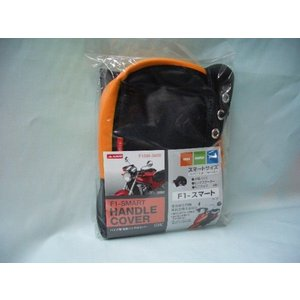 FISM-3650OR F1-スマート ハンドルカバー オレンジ|wjs