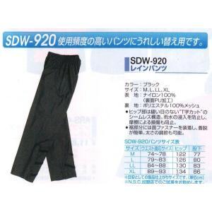 ナンカイ レインパンツ SDW-920 XLサイズ wjs
