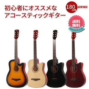 ギター  初心者 アコースティック アコギ 人気 おすすめ 超入門 クラシックギター 自学 子供 学...